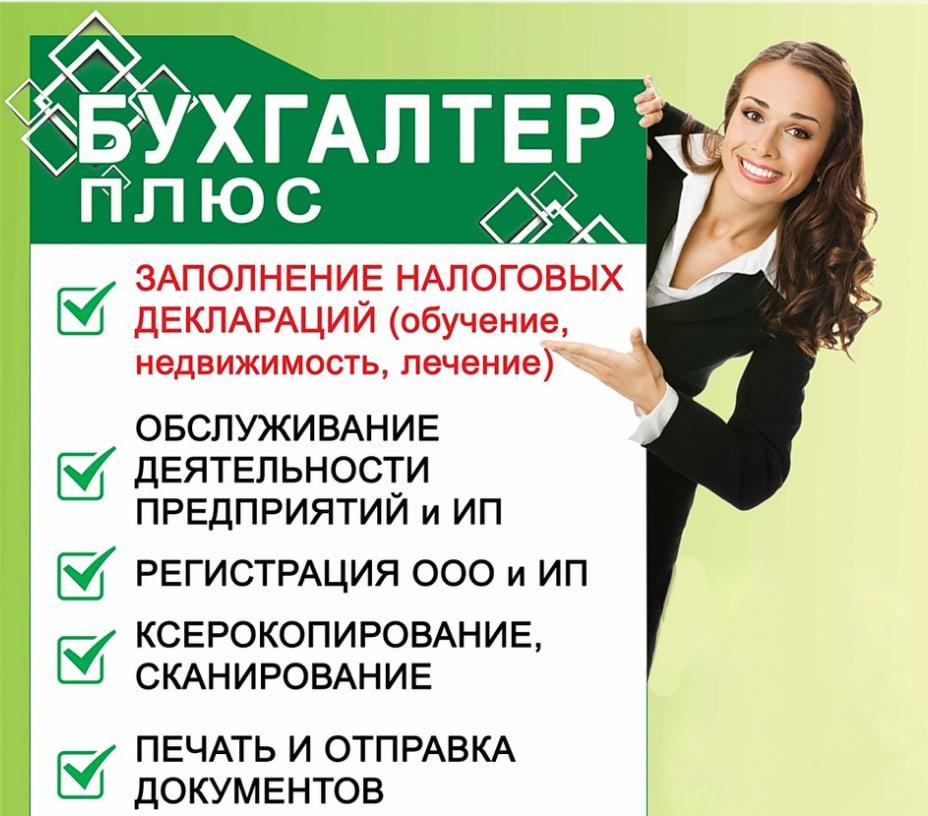 Агентство бухгалтерских услуг нижний новгород трудовой договор каменщика